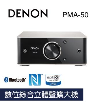 【DENON】數位綜合立體聲擴大機 PMA-50