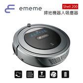 【折價卷現領現折】EMEME 掃地機器人 500ml大容量集塵 Shell 200 公司貨