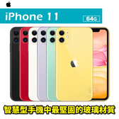 【跨店消費滿$12000減$1200】Apple iPhone 11 64G 6.1吋 智慧型手機 0利率 免運費