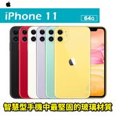 Apple iPhone 11 64G 6.1吋 智慧型手機 24期0利率 免運費