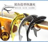 【小麥老師樂器館】移調夾  GT32 鯊魚款 吉他 木吉他 電吉他 烏克麗麗 CAPO【A830】
