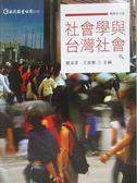 【書寶二手書T1/大學社科_XEL】社會學與臺灣社會_瞿海源