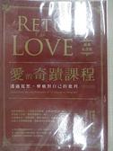 【書寶二手書T1/心理_BPI】愛的奇蹟課程【經典紀念版】:透過寬恕,療癒對自己的批判_瑪莉安.