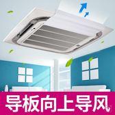 (低價促銷)擋風板中央冷氣擋風板吸頂機導風板天花機擋板冷氣導風罩防直吹擋冷風XW