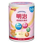MEIJI 明治 成長配方食品奶粉850g(1~3歲)x4罐[衛立兒生活館]