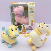 電動玩具 1-3歲電動萬向模型小狗狗燈光音樂兒童女孩寶寶禮物男孩玩具 俏腳丫