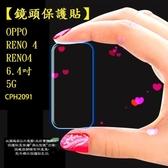 【鏡頭保護貼】OPPO Reno 4 6.4吋 5G CPH2091 鏡頭貼 保護貼 硬度3H