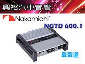 【Nakamichi】NGTD 600.1 D類單聲道擴大器*公司貨