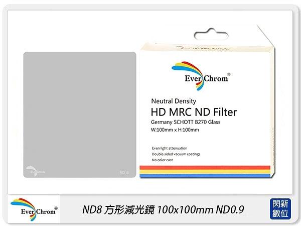 【分期0利率,免運費】送磁鐵框~ Ever Chrom ND0.9 方形 減光鏡 100x100mm ND8 (似H&Y)