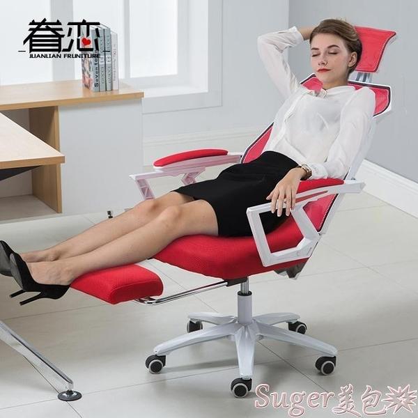 辦公椅電腦椅家用辦公椅網布座椅可躺轉椅老闆椅子午休椅遊戲電競椅  LX 新品