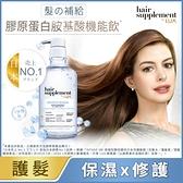 麗仕髮的補給膠原蛋白胺基酸護髮乳450g