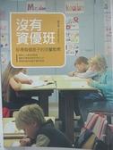 【書寶二手書T1/大學教育_D1U】沒有資優班,珍視每個孩子的芬蘭教育_陳之華
