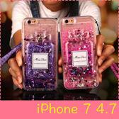 【萌萌噠】iPhone 7  (4.7吋) 閃粉液體流沙香水瓶保護殼 全包防摔軟邊 手機殼 手機套 附水晶掛繩