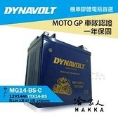 DYNAVOLT 免運贈禮 藍騎士奈米膠體電池 MG14-BS-C 機車 YTX14-BS 14號 賓士行車電腦 BMW