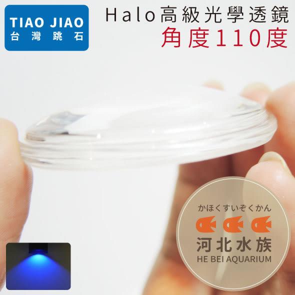 [河北水族] TIAO JIAO 跳石【 HALO 高級光學透鏡 110度 】 跳石透鏡