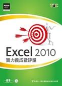 (二手書)Excel 2010實力養成暨評量