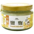 【菇王】有機鹽麴 (150g/瓶)x6瓶~限量特惠