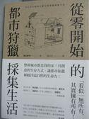 【書寶二手書T1/旅遊_HHY】從零開始的都市狩獵採集生活_坂口恭平