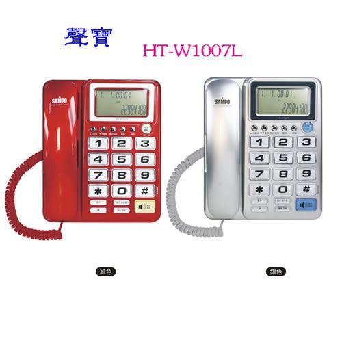 聲寶 SAMPO 來電顯示電話 HT-W1007L (紅色、銀色)◆超大按鍵,方便使用 ◆背光按鍵 ◆鬧鐘功能