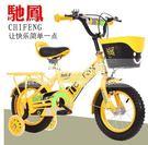 兒童自行車男女孩四輪腳踏車12 14 16 18吋可選【12吋黃色】LG-286866