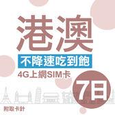 香港 澳門 7日 不限流量不降速 4G上網 吃到飽上網SIM卡