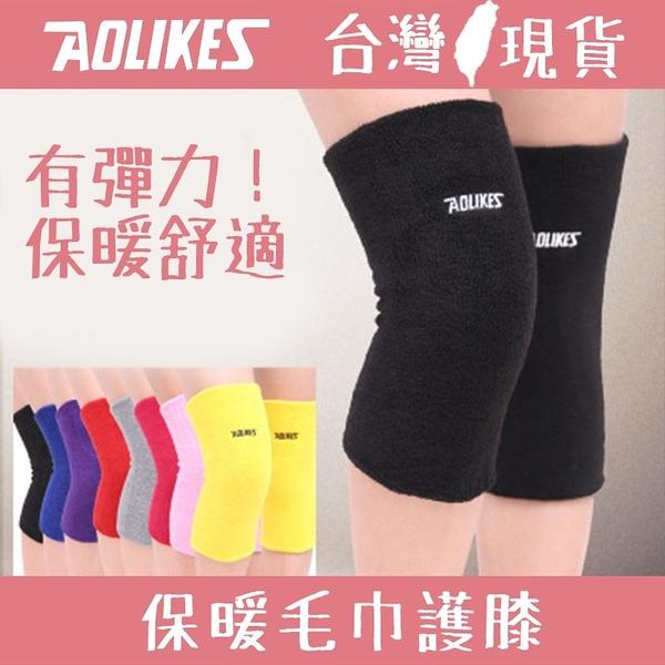 |台灣現貨|AOLIKES 護膝 保暖 寒流 護具 膝蓋防護 籃球護膝 保暖護膝 保暖【A-0517】