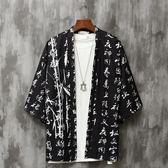 短袖襯衫男 道袍男夏季薄款七分袖和服開衫浮世繪寬鬆網紅襯衫外套 糖果時尚