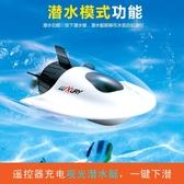 遙控船 可下水遙控觀光潛水艇迷你型防水核潛艇快艇小船充電動遙控船玩具jy 交換禮物
