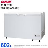 (含拆箱定位)SANLUX台灣三洋 602L上掀式冷凍櫃 SCF-602T(預購~預計下單約2周後到貨)