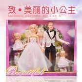 芭芘洋娃娃一家人套裝小凱麗玩具男朋友肯王子爸爸禮盒女孩娃婚紗  瑪奇哈朵