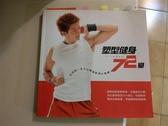 (二手書)塑型健身72變-健體生活館001