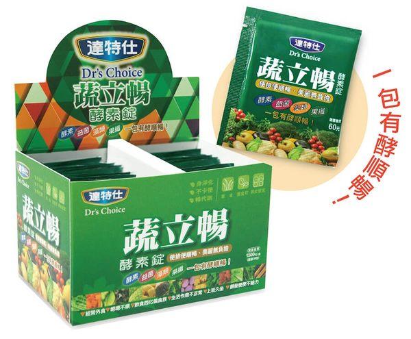 【30天❤天天順暢組】蔬立暢酵素錠 (共30包,每包5錠)