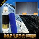 艷黑多用途奈米科技鍍膜 防潑水 亮澤持久 台灣製造