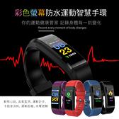 彩色螢幕防水運動智慧手環 運動手錶 計步手環 運動手環 電子錶 智慧手環 【CB0037】智慧手錶