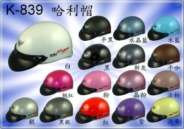 KK 華泰 K839 839 素色 哈利帽 半罩 安全帽 機車 騎士 (多種顏色) (單一尺寸)