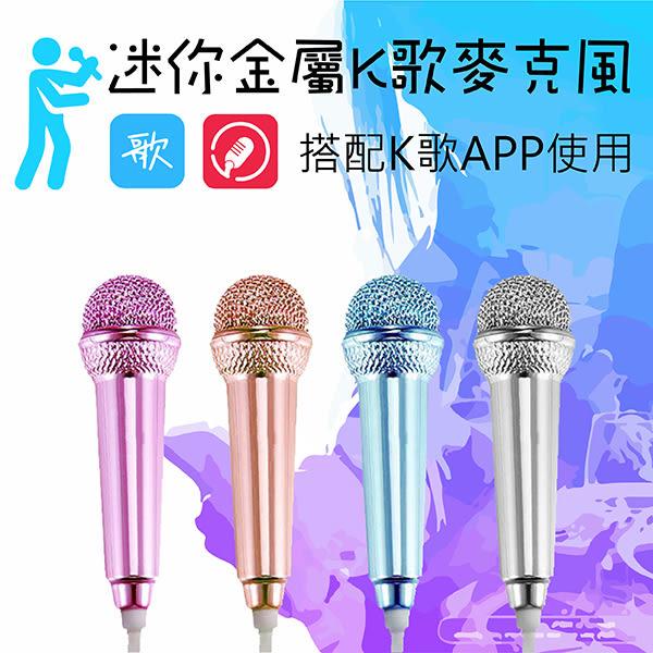 【coni shop】迷你麥克風 手機KTV麥克風 電腦麥克風 唱吧K歌達人 語音錄音MINI麥克風