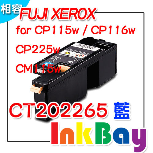 FUJI XEROX CT202265 高容量相容碳粉匣(藍色)一支,適用:CP115W/CP116W/CP225W/CM115W./CM225FW