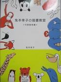 【書寶二手書T9/藝術_NRY】兔本幸子插畫教室-可愛動物篇_兔本幸子