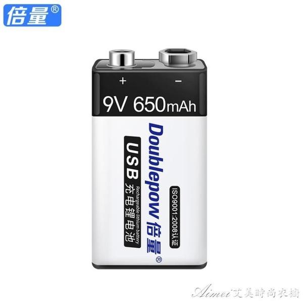 倍量9v充電電池大容量USB接口650mA無線麥克風儀器儀錶萬能錶 交換禮物