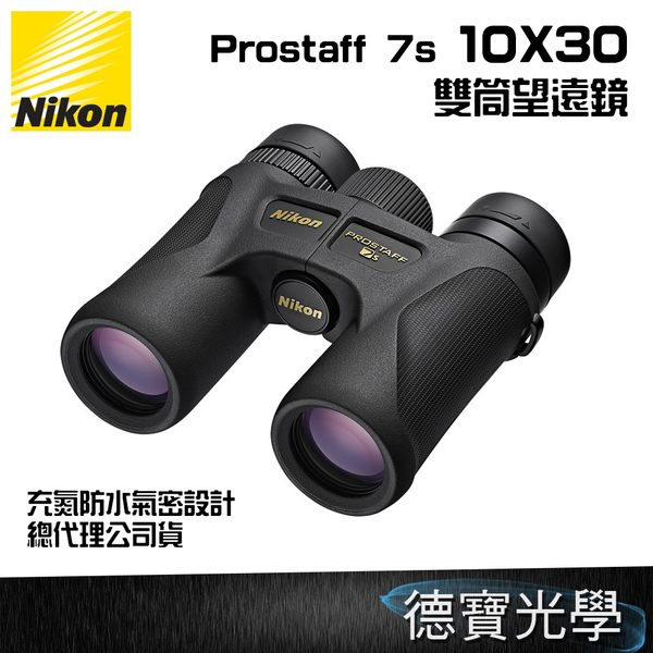 【 送蔡司拭鏡紙+拭鏡筆】Nikon Prostaff 7s 10X30 雙筒望遠鏡 國祥總代理公司貨 德寶光學