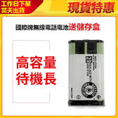 國際牌無線電話電池HHR-P104 送儲存盒