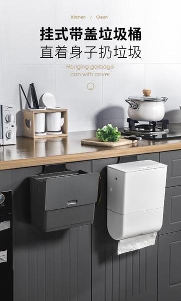 康豐廚房壁掛式分類垃圾桶加厚塑料櫥櫃垃圾筒無蓋可掛式收納桶ATF 艾瑞斯居家生活