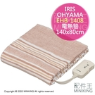 現貨 日本 IRIS OHYAMA EHB-1408 單人 電熱毯 電毯 可水洗 140x80cm 防蟎 除蟎