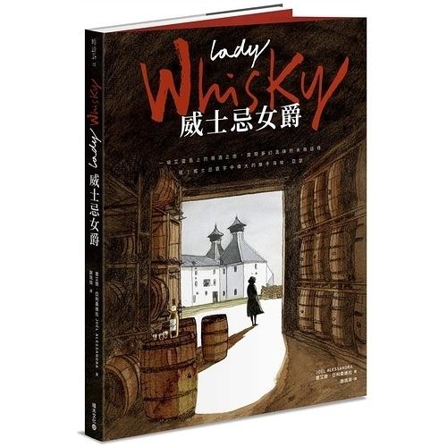 Lady Whisky 威士忌女爵(一場艾雷島上的尋酒之途.實現夢幻風味的未竟追