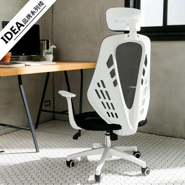 【IDEA】歐洲頭枕型創意電腦椅 工學椅 辦公椅 會議椅 工作椅 書桌椅 事務椅【ID-018】