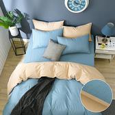 鴻宇 雙人薄被套床包組 100%精梳純棉 日光晨藍 台灣製2195