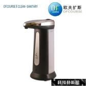 給皂機 感應全自動清潔皂液器/洗手液器/家用/酒店/公共場所 免運