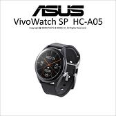 【現貨】華碩 ASUS VivoWatch SP/ HC-A05 健康錶 黑 可刷卡 薪創數位