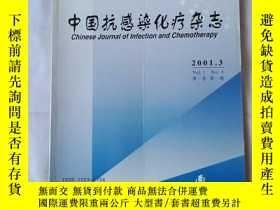 二手書博民逛書店中國抗感染化療雜誌罕見總第一期Y125187