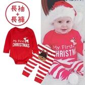 長袖套裝 聖誕節 麋鹿 寶寶上衣 + 條紋長褲 兒童cosplay 扮演服 戲劇表演 SK9340 造型服 童裝